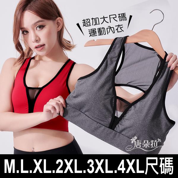 超加大尺碼-M.L.XL.2XL.3XL.4XL無鋼圈運動內衣 性感深V惹火透視美背/防震穩定/集中爆乳(灰)(3007)-唐朵拉 2