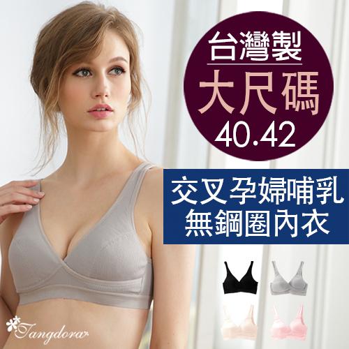 唐朵拉 加大尺碼-無鋼圈內衣台灣製-前胸交叉舒適設計哺乳黑灰粉膚/40.42.90.95/孕媽咪/產後(202051) 1