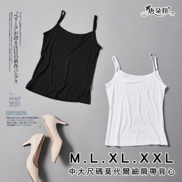 莫代爾輕薄小可愛 M.L.XL.XXL (32-40)觸摸涼感/吸濕排汗 透氣/百搭內搭 /顯瘦背心【 唐朵拉 】(015) 1