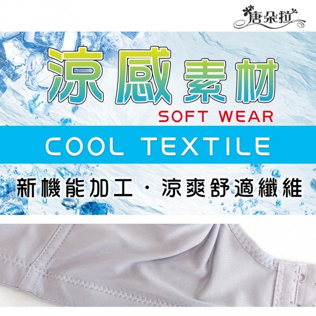 台灣製 無鋼圈 涼感素材內衣/可調式肩帶/台灣製/吸濕排汗大尺碼 -灰色 BCD32.34.36.38.40(202031)-唐朵拉 5