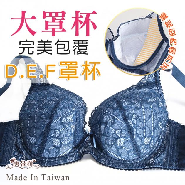 台灣製D-F大罩杯。機能型內月牙邊包覆 華麗蕾絲調整型內衣-藍色36.38.40.42.44 D.E.F(7096)-唐朵拉 3