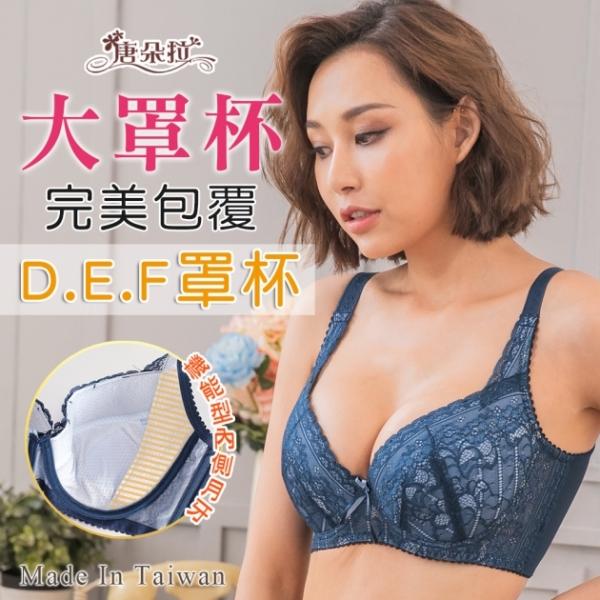 台灣製D-F大罩杯。機能型內月牙邊包覆 華麗蕾絲調整型內衣-藍色36.38.40.42.44 D.E.F(7096)-唐朵拉 1