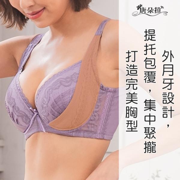 台灣製C-E大罩杯。調整型內衣 外月牙提托集中包覆 內裏透氣網布-紫色32.34.36.38.40.42(7100)-唐朵拉 2