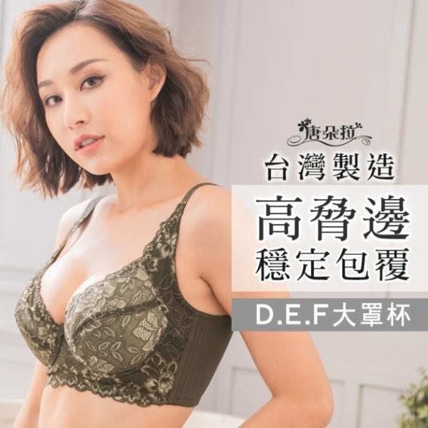 台灣製D-F大罩杯。調整型內衣 高脅邊穩定包覆 舒適集中-咖啡色36.38.40.42.44(7101)-唐朵拉 1
