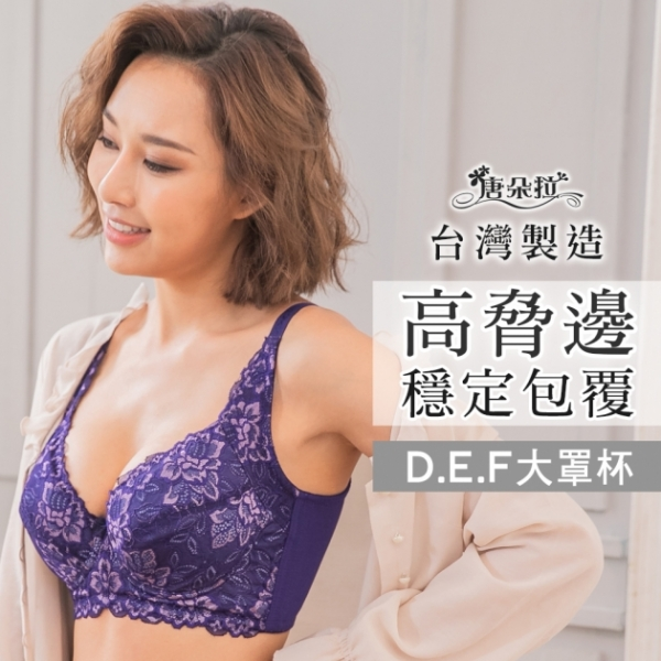 台灣製D-F大罩杯。調整型內衣 高脅邊穩定包覆 舒適集中-深紫色36.38.40.42.44(7101)-唐朵拉 1