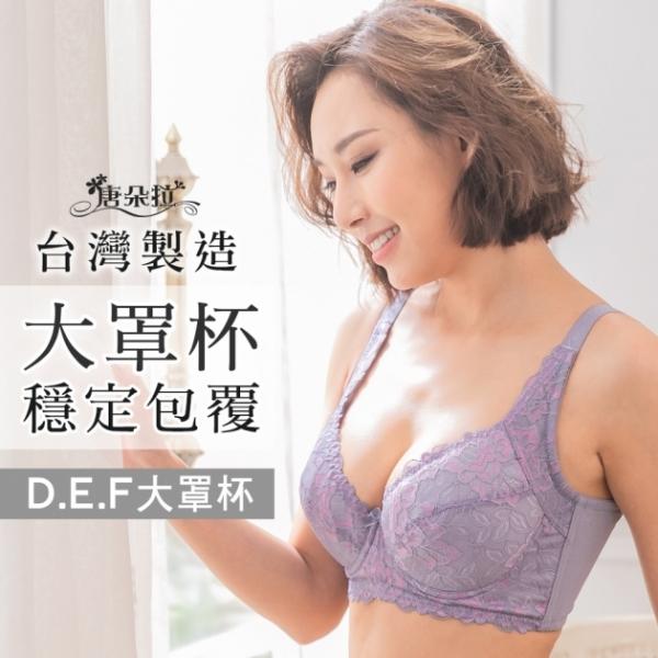 台灣製D-F大罩杯。調整型內衣 高脅邊穩定包覆 舒適集中-淺紫色36.38.40.42.44(7101)-唐朵拉 1