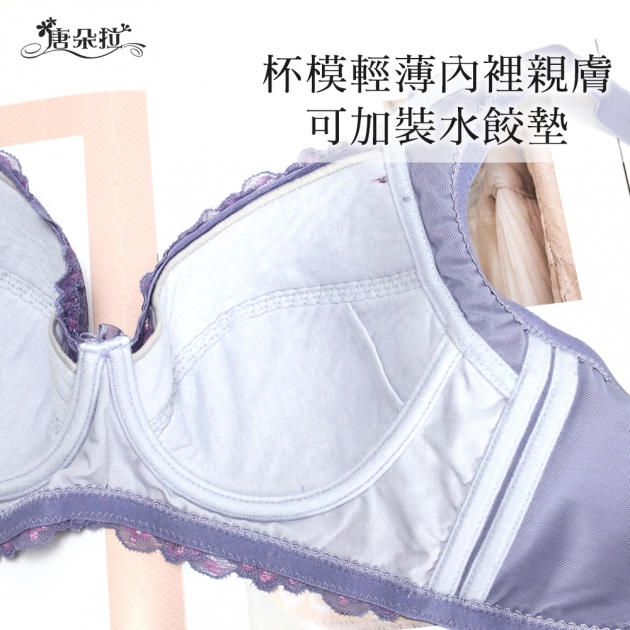 台灣製D-F大罩杯。調整型內衣 高脅邊穩定包覆 舒適集中-淺紫色36.38.40.42.44(7101)-唐朵拉 3