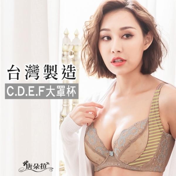 台灣製C.D.E.F大罩杯。浪漫蕾絲 外月牙提拉 舒適軟杯 調整型 包覆-膚色32.34.36.38.40.42(7102)-唐朵拉 1