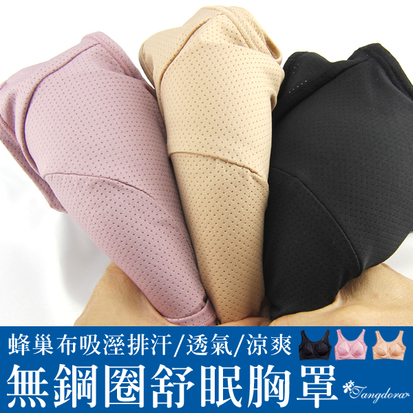 無鋼圈內衣。台灣製睡眠胸罩 涼爽吸溼.瑜珈運動內衣.孕媽咪內衣M.L.XL.Q【唐朵拉】(7063) 3
