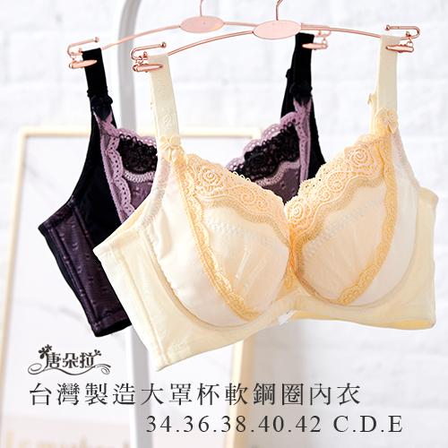 台灣製C-E大罩杯。軟鋼圈內衣 調整機能型 內裏透氣網布/內衣-黑色 34.36.38.40.42BC.D.E(7090)-唐朵拉 5
