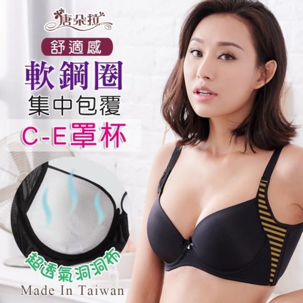 台灣製軟鋼圈內衣 素面無痕內衣 輕透感吸濕排汗 集中包覆/機能型-黑色 36.38.40.42 C.D.E(7098)-唐朵拉 1