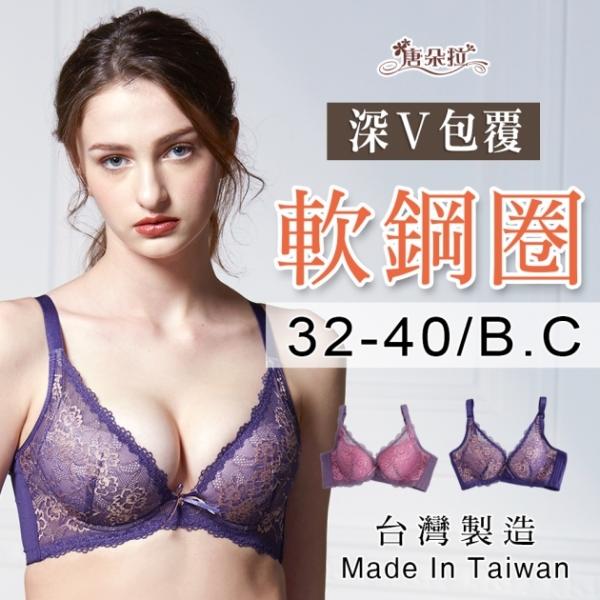 台灣製低脊心蕾絲軟鋼圈內衣 性感深V蕾絲 /機能型內衣 32.34.36.38 B.C-藍紫色(7099)-唐朵拉 1