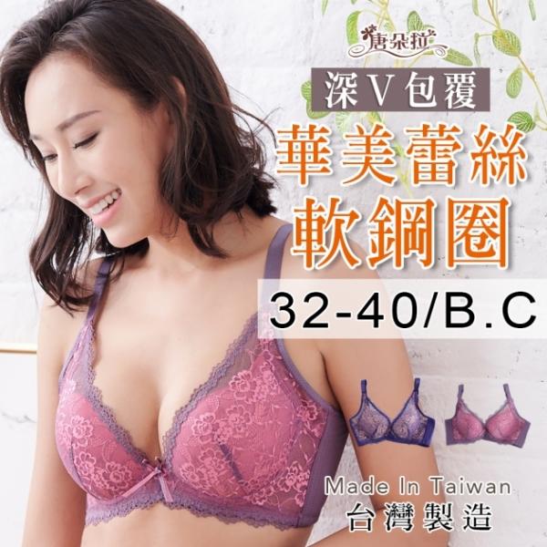 台灣製低脊心蕾絲軟鋼圈內衣 性感深V蕾絲 /機能型內衣 32.34.36.38 B.C-梅粉色(7099)-唐朵拉 1