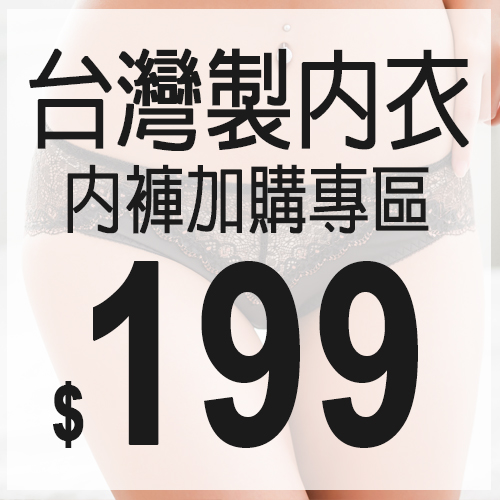 台灣製內褲加購專區 1