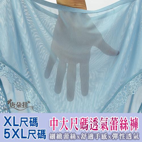 加大尺碼XL 5XL(EEQ)  細緻蕾絲內褲/透氣網格/超彈性/女內褲/單品平口褲/大尺碼【 唐朵拉 】(618) 2