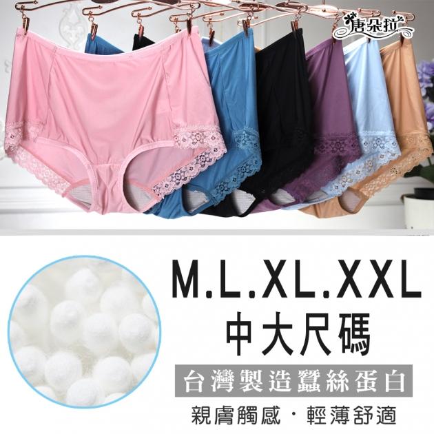 台灣製蠶絲材質M.L.XL 超優伸縮性柔軟手感 舒適透氣/女內褲/中大尺碼內褲【 唐朵拉 】(315) 1