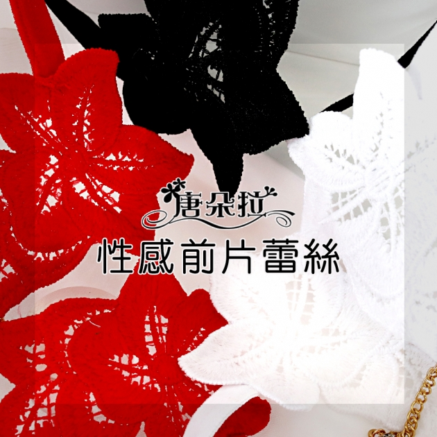 珍珠吊墜開檔丁字褲/情趣開檔內褲/魅惑/角色扮演/情趣/情人節/禮物(809)-唐朵拉 5