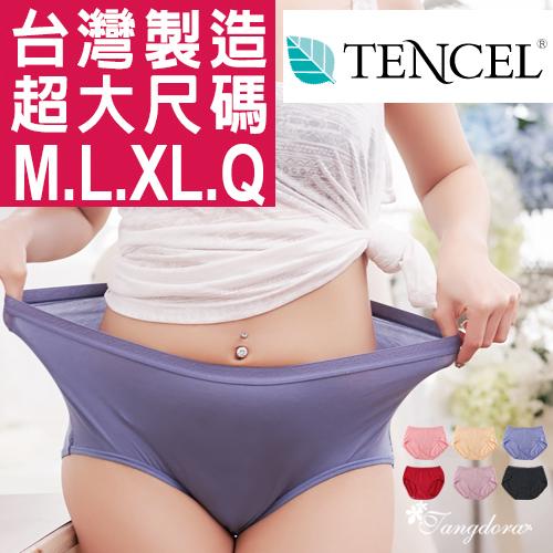 加大尺碼M.L.XL.Q/台灣製-天絲棉輕柔材質吸溼排汗素材超親膚伸縮性佳/女三角內褲【 唐朵拉 】(392) 1