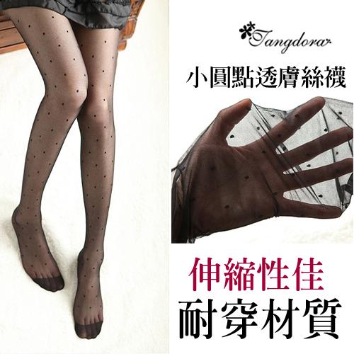 【 唐朵拉 】小圓點點顯瘦透膚絲襪,立體剪裁完美雙腳(236) 1