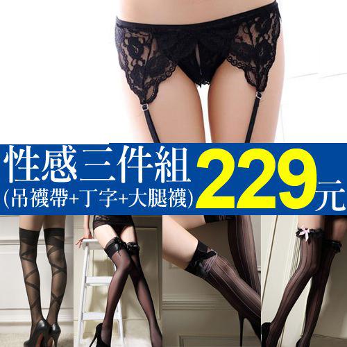 【 唐朵拉 】三件組情人節禮物-性感網襪 蕾絲吊襪帶開襠丁字褲 情趣內衣褲情人必備款 1