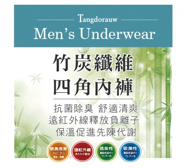 男性四角褲M/L/XL/XXL.竹炭纖維彈性布料,舒適好穿/平口內褲/男內褲【 唐朵拉 】(701) 5