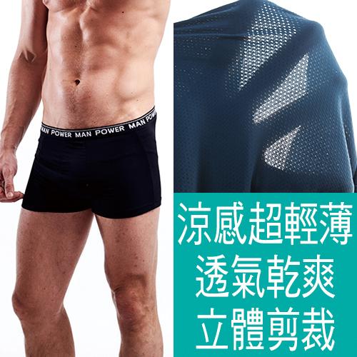 男四角褲M/L/XL/XXL.加大尺碼/涼感透氣/莫代爾/柔軟/平口褲/男內褲【 唐朵拉 】(712) 2